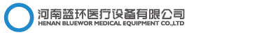 河南蓝环医疗设备有限公司